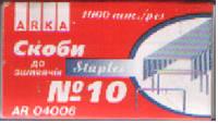 Скобы для степлера ARKA 04006 № 10