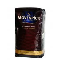 Кофе зерно Movenpick Der Himmlische 500 гр