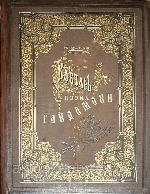 Антикварна книга Кобзар. Гайдамаки. Т. Г. Шевченко.