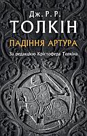 Падіння Артура | Дж. Р. Р. Толкін