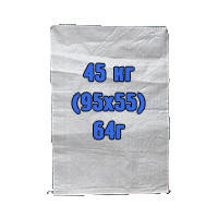 Мішок поліпропіленовий 95х55 (45кг)