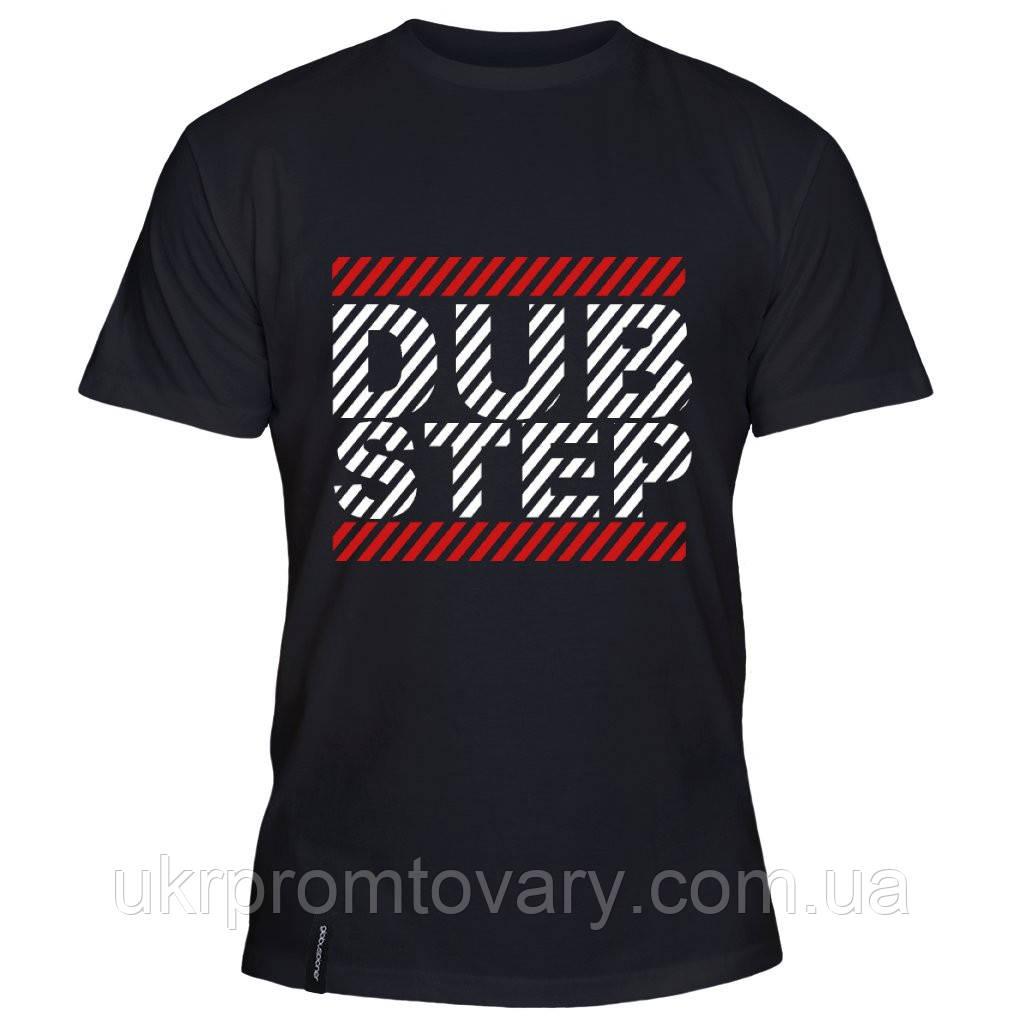 Мужская футболка - Дабстеп, отличный подарок купить со скидкой, недорого