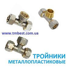 Трійники металопластикові
