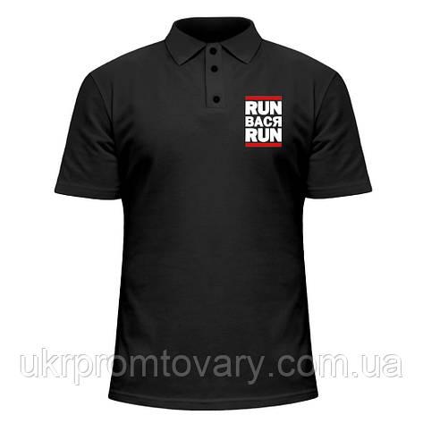 Мужская футболка Поло - Беги Вася, беги, отличный подарок купить со скидкой, недорого, фото 2