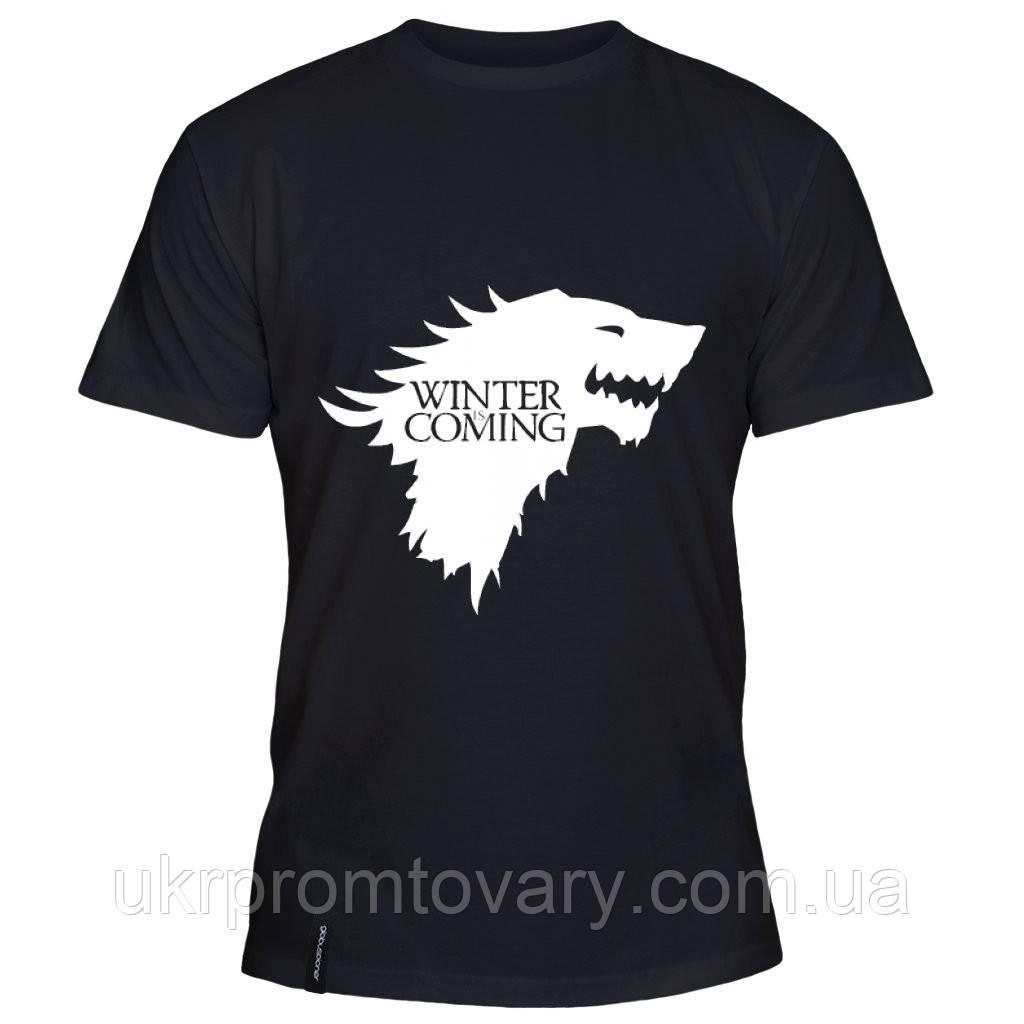 Мужская футболка - Winter is Coming, отличный подарок купить со скидкой, недорого