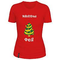 Женская футболка - Новогодняя Фея, отличный подарок купить со скидкой, недорого