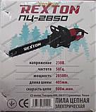 Электропила REXTON ПЦ-2850, фото 3