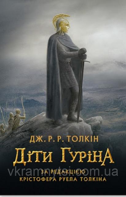 Діти Гуріна | Дж. Р. Р. Толкін