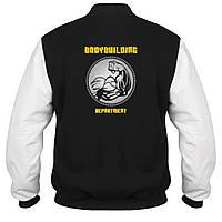 Куртка - бомбер - Бодибилдинг, отличный подарок купить со скидкой, недорого