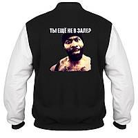Куртка - бомбер - Ты еще не в зале ?, отличный подарок купить со скидкой, недорого