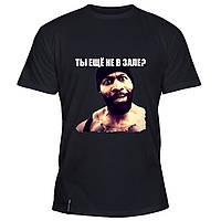 Мужская футболка - Ты еще не в зале ?, отличный подарок купить со скидкой, недорого