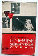 Ал.Гершкович «По театрам социалистических стран. (путешествие второе: Венгрия и Румыния)»