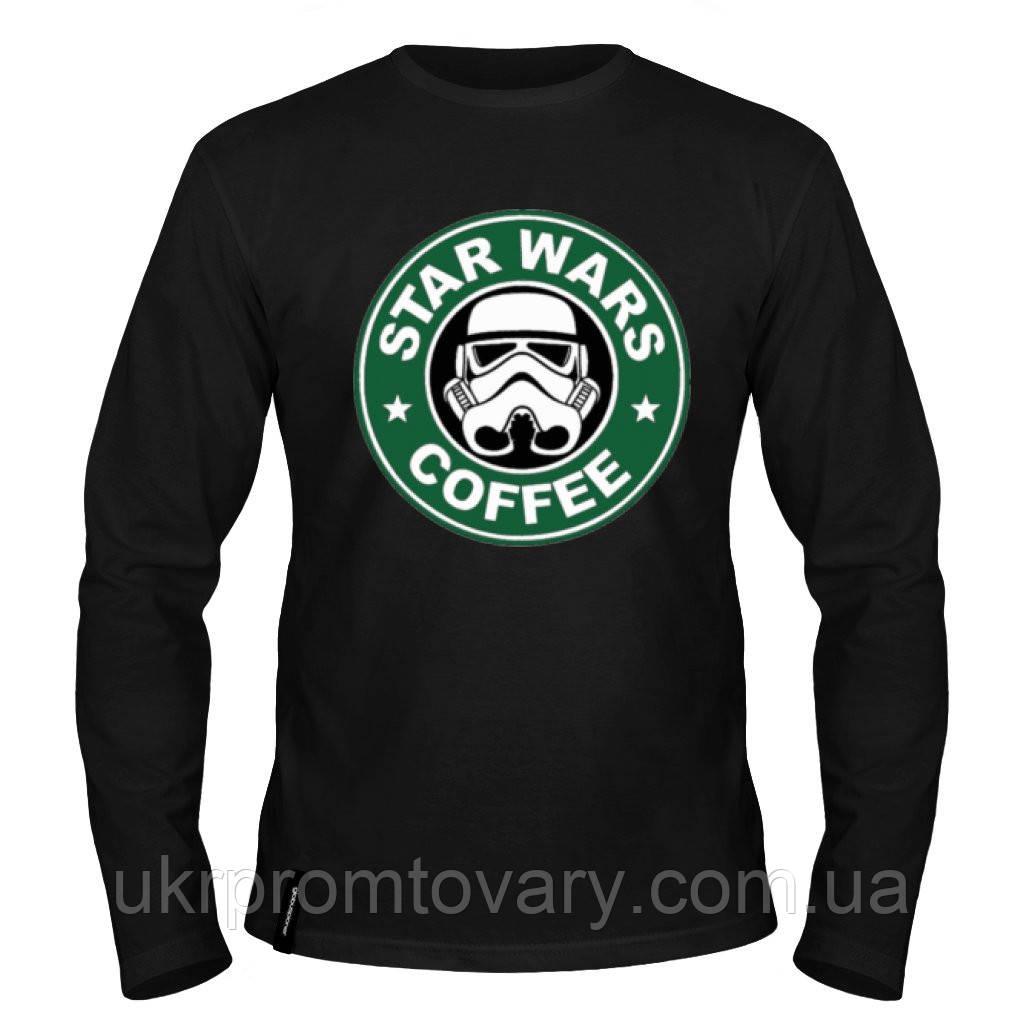 Лонгслив мужской - Star Wars Coffee, отличный подарок купить со скидкой, недорого