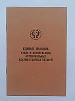 Единые правила ухода и эксплуатации автомобильных аккумуляторных батарей. 1960 год