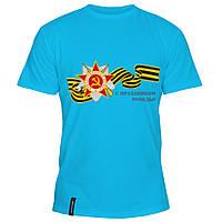 Мужская футболка - День победы, отличный подарок купить со скидкой, недорого