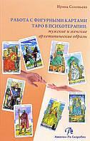 Работа с фигурными картами таро в психотерапии. Мужские и женские архетипические образы. Соловьева И.