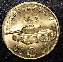 СССР 50 рублей 1945 г. КВ 3
