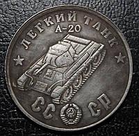 СССР 50 рублей 1945 г танк А-40