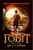 Гобіт, або Туди і звідти | Дж. Р.  Р. Толкін