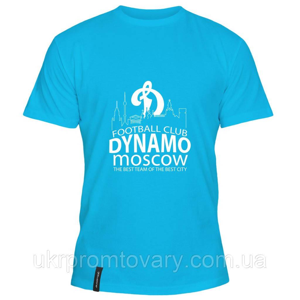 Мужская футболка - Динамо Москва, отличный подарок купить со скидкой, недорого