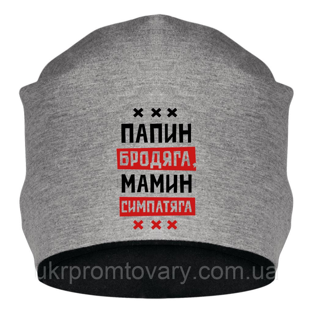 ✅ Мужская футболка хлопок Папин бродяга, мамин симпатяга ... | 1024x1024