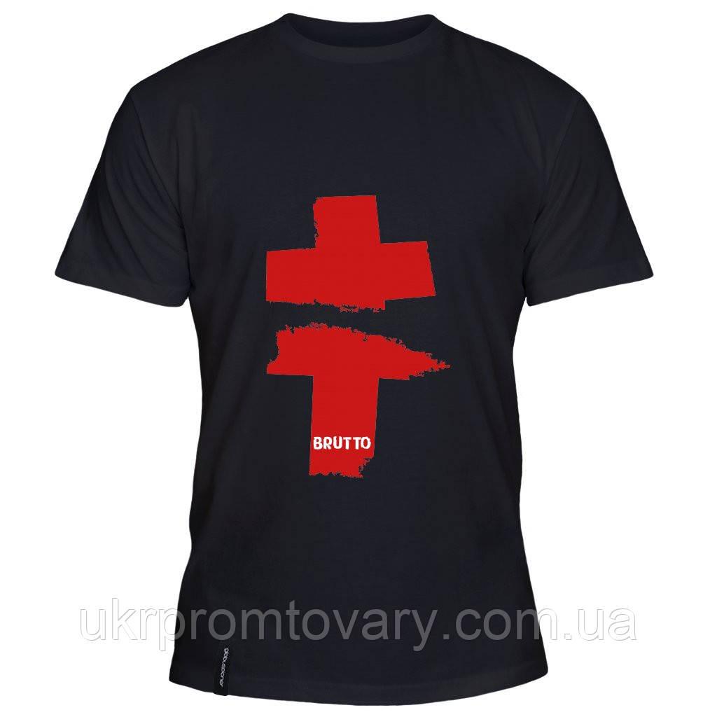 Мужская футболка - Brutto, отличный подарок купить со скидкой, недорого
