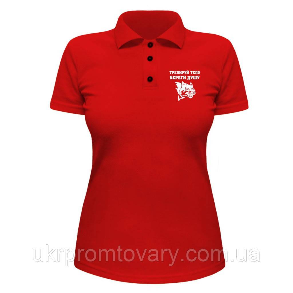 Женская футболка Поло - Тренируй тело береги душу, отличный подарок купить со скидкой, недорого