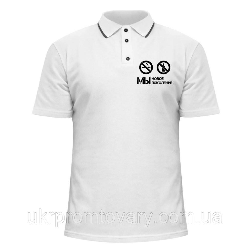 Мужская футболка Поло - Новое Поколение, отличный подарок купить со скидкой, недорого