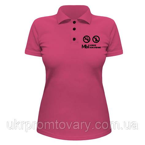 Женская футболка Поло - Новое Поколение, отличный подарок купить со скидкой, недорого, фото 2