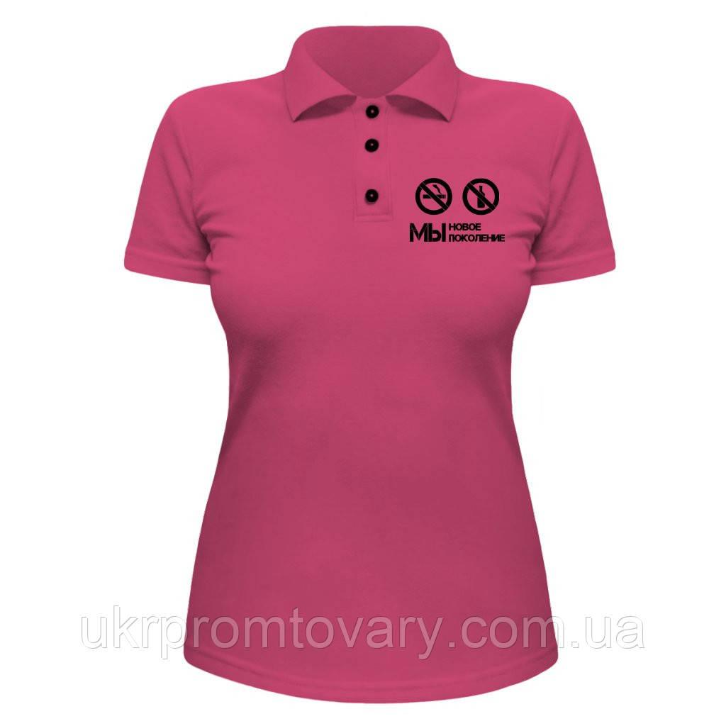 Женская футболка Поло - Новое Поколение, отличный подарок купить со скидкой, недорого