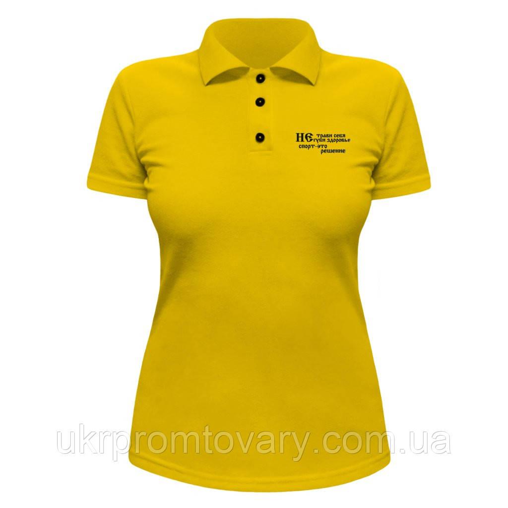 Женская футболка Поло - Не трави себя, отличный подарок купить со скидкой, недорого