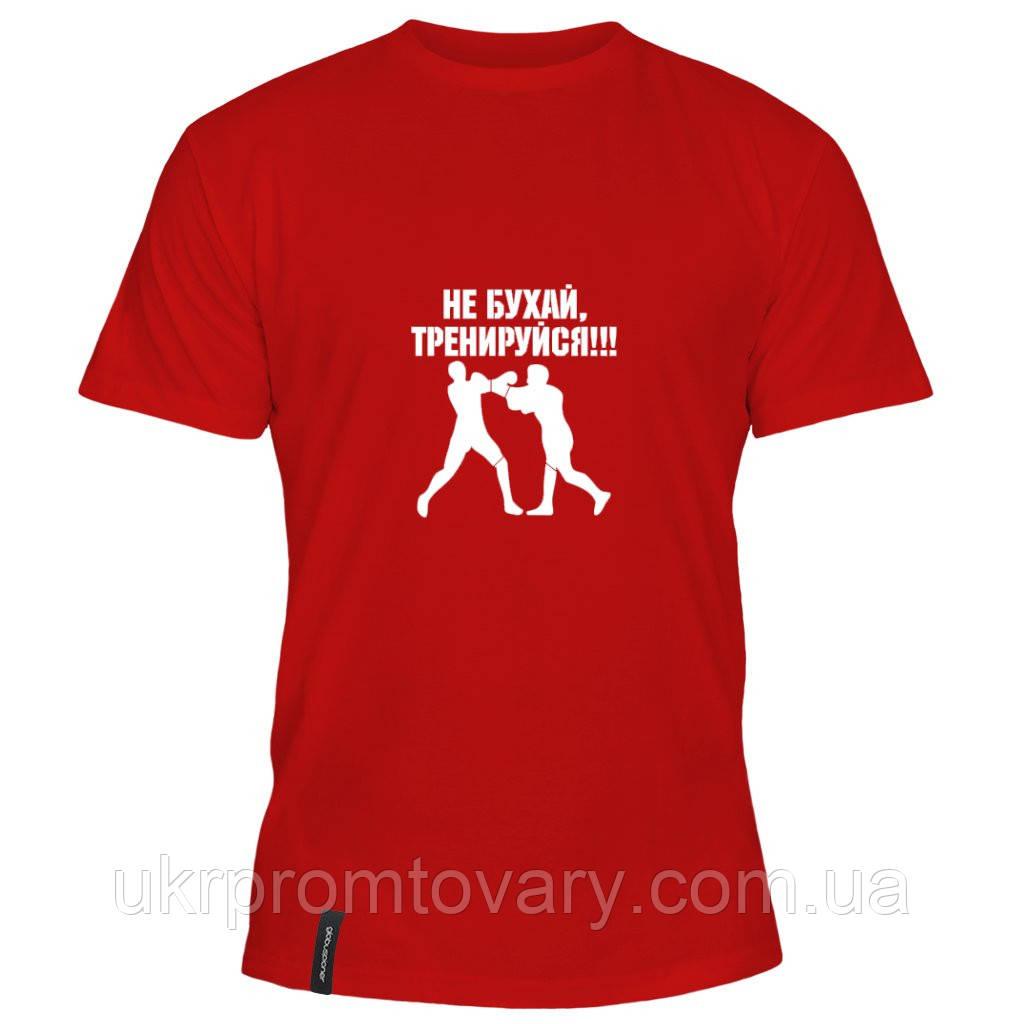 Мужская футболка - Не бухай тренируйся, отличный подарок купить со скидкой, недорого