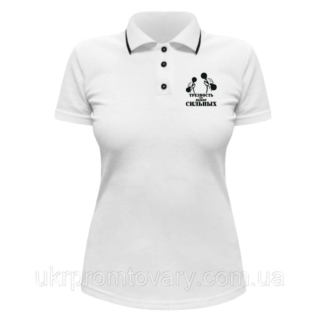 Женская футболка Поло - Трезвость выбор сильных, отличный подарок купить со скидкой, недорого