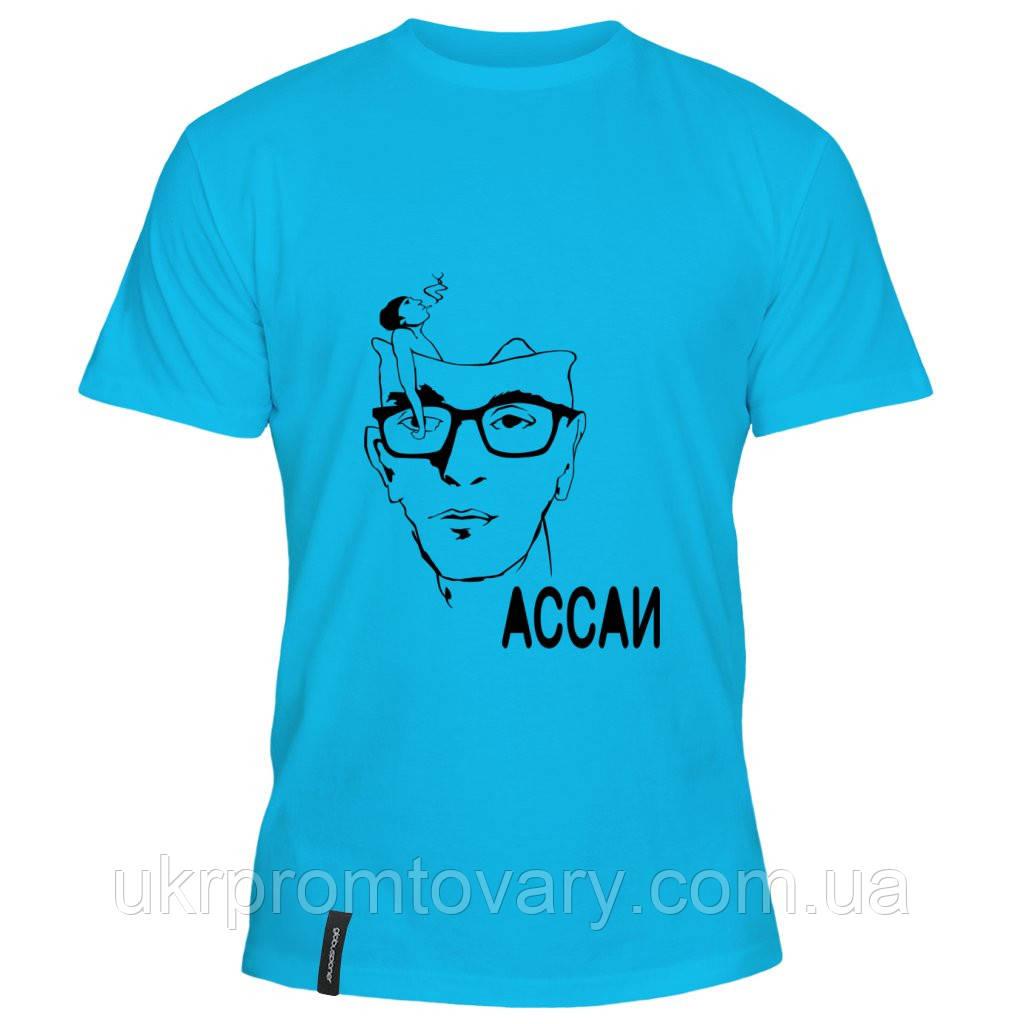 Мужская футболка - Ассаи, отличный подарок купить со скидкой, недорого