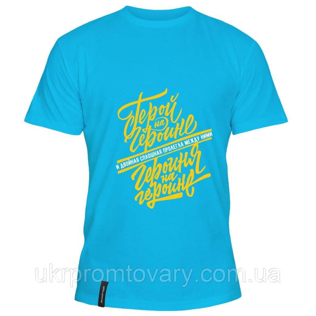 Мужская футболка - СПЛИН герой на героине, отличный подарок купить со скидкой, недорого