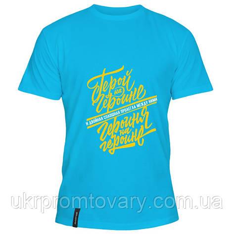 Мужская футболка - СПЛИН герой на героине, отличный подарок купить со скидкой, недорого, фото 2