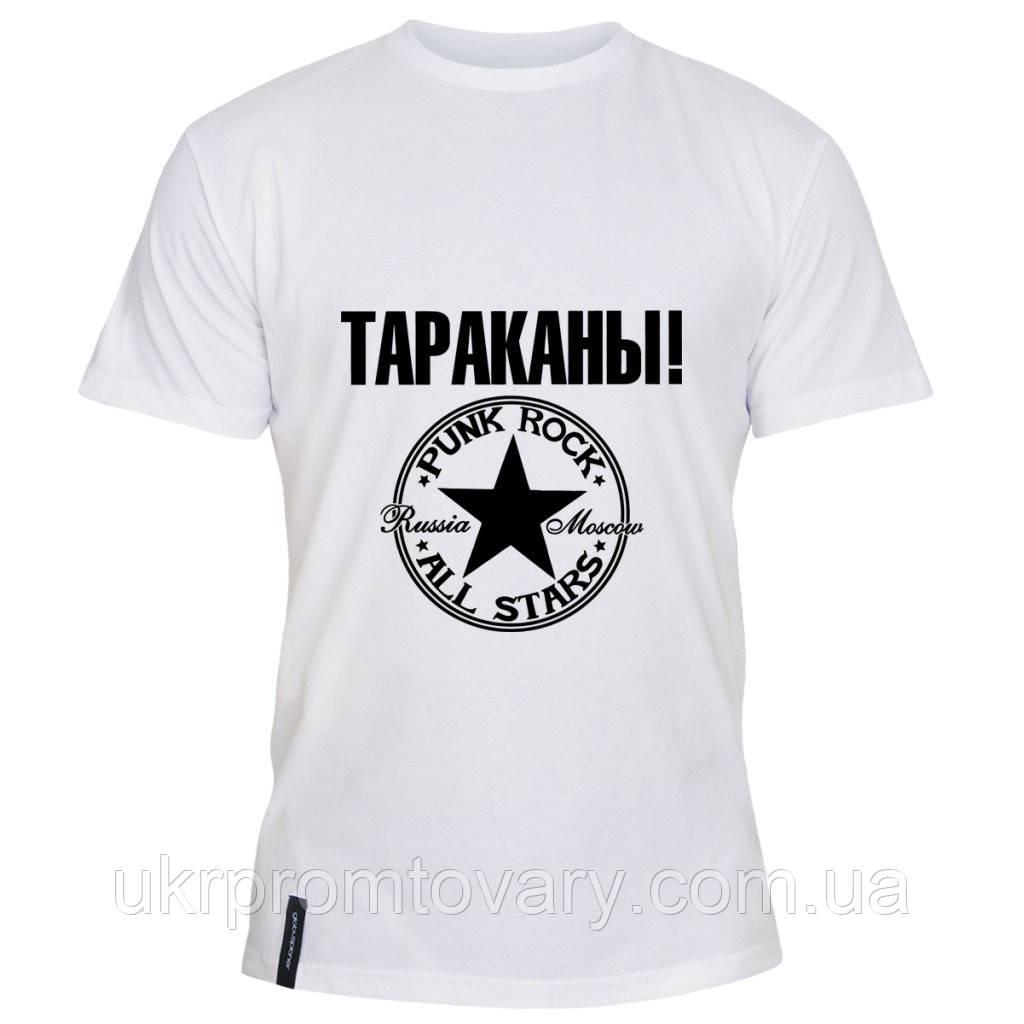Мужская футболка - Тараканы, отличный подарок купить со скидкой, недорого