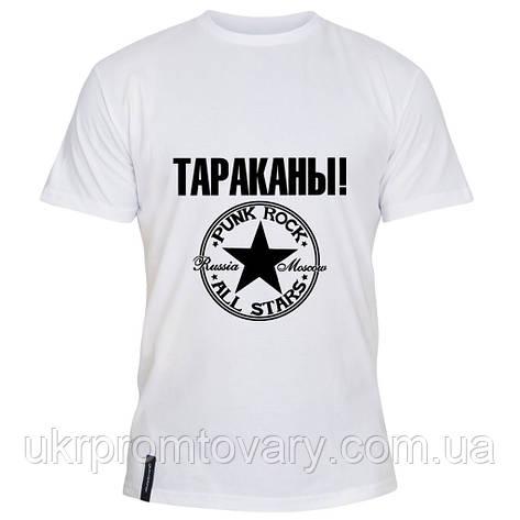 Мужская футболка - Тараканы, отличный подарок купить со скидкой, недорого, фото 2