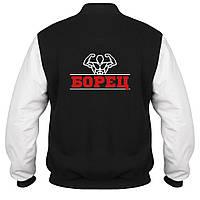 Куртка - бомбер - Борец, отличный подарок купить со скидкой, недорого