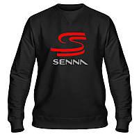 Свитшот мужской - Senna, отличный подарок купить со скидкой, недорого