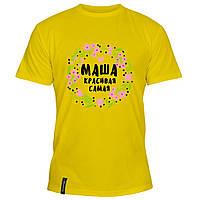 Мужская футболка - Маша красивая самая, отличный подарок купить со скидкой, недорого
