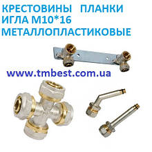 Хрестовини,планки та голка М10*16 металопластикові