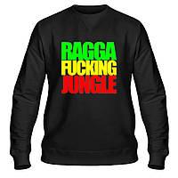 Свитшот мужской - Ragga Fucking Jungle, отличный подарок купить со скидкой, недорого