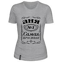 Женская футболка - Аня Самая красивая, отличный подарок купить со скидкой, недорого