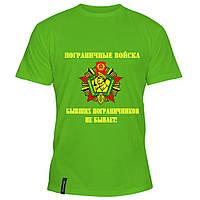 Мужская футболка - Пограничные войска, отличный подарок купить со скидкой, недорого