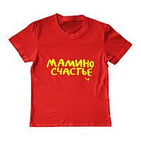 Футболка детская - Мамино счастье, отличный подарок купить со скидкой, недорого