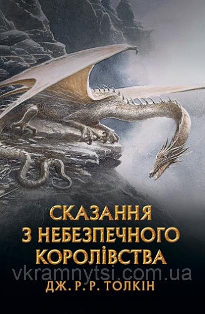 Сказання з небезпечного королівства | Дж. Р. Р. Толкін