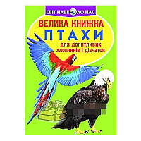 "Большая книга - Птицы ""БАО"" (укр.)"