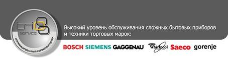 Ремонт стиральных машин Bosch Бош, Siemens Сименс в Киеве «Три О Сервис»