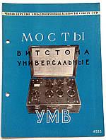 """Журнал (Бюллетень) """"Мосты Витстона универсальные УМВ"""" 1949 год, фото 1"""